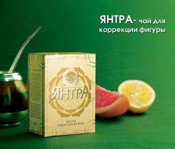 Перейти в каталог с чаем ЯНТРА >>